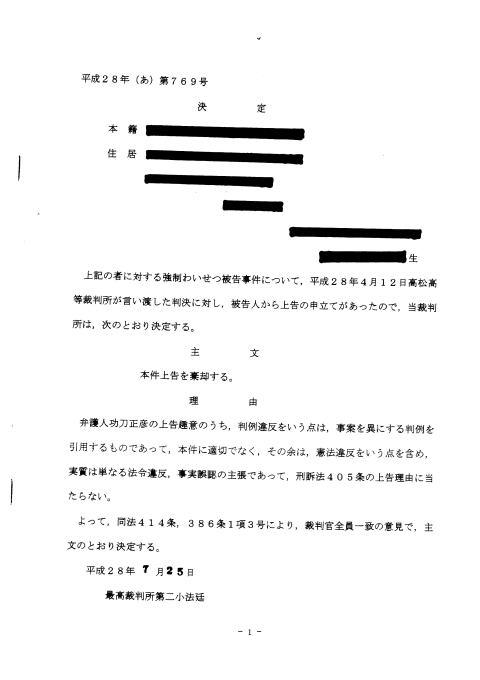 京都寺町法律事務所